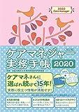 ケアマネジャー実務手帳2020〈A5判〉