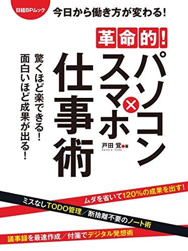 革命的! パソコン×スマホ仕事術(日経BPムック)