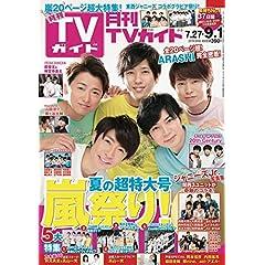 月刊TVガイド 表紙画像
