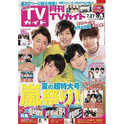 月刊TVガイド 2019年9月号 表紙画像