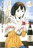 ソムリエール 5 (ヤングジャンプコミックス BJ)