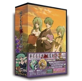 Amazon Com Higurashi No Naku Koro Ni Kai Sosaroku Musubi File 04 Limited Edition Movies Tv