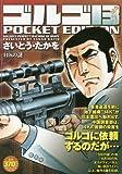 ゴルゴ13 POCKET EDITION 14Kの謎 (SPコミックス)