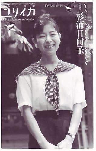 Book's Cover of ユリイカ2008年10月臨時増刊号 総特集=杉浦日向子 (日本語) ムック – 2008/10/10