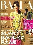 BAILA (バイラ) 2008年 06月号 [雑誌]