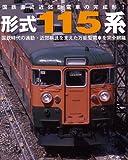 国鉄直流近郊型電車の完成形!  形式115系 (イカロス・ムック)