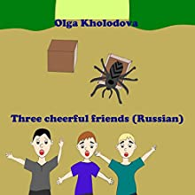 Три весёлых друга [Three Cheerful Friends] Audiobook by Olga Kholodova Narrated by Olga Kholodova