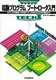 起動プログラム ブート・ローダ入門─クロックの初期化や外部メモリの設定からOSの起動まで TECH I シリーズ (TECH Iシリーズ)