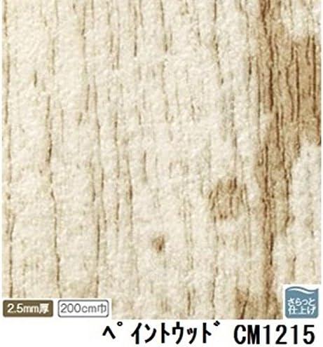 サンゲツ 店舗用クッションフロア ペイントウッド 品番CM-1215 サイズ 200cm巾×9m