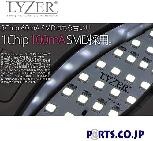 LYZER LEDルームランプ レジアスエース TRH2系 年式 : 2013.12~(H25.12~) 備考 : 4型・DX用