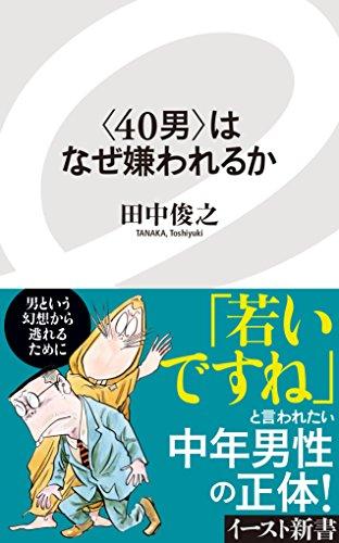 <40男>はなぜ嫌われるか (イースト新書)