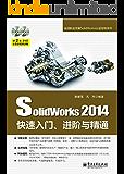 全国职业技能SolidWorks认证指导用书:SolidWorks2014快速入门、进阶与精通