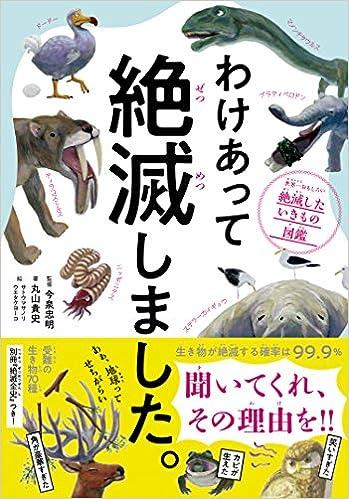 ダウンロードブック わけあって絶滅しました。 世界一おもしろい絶滅したいきもの図鑑 無料のePUBとPDF