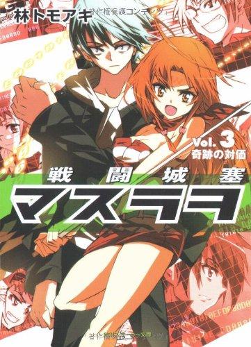 戦闘城塞マスラヲ〈Vol.3〉奇跡の対価 (角川スニーカー文庫)