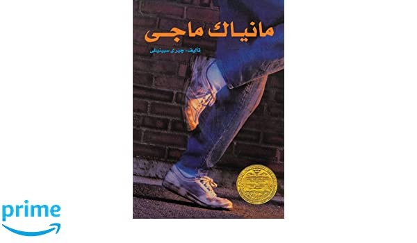 مانياك ماجي (Arabic Edition): Jerry Spinelli: 9789771439608 ...