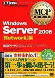 MCP教科書 Windows Server 2008 Network編(試験番号:70-642) (MCP教科書)