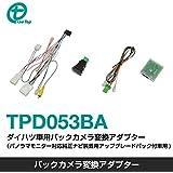 【ワントップ/ONETOP】ダイハツ車用バックカメラ変換アダプター(パノラマモニター対応純正ナビ装着用アップグレードパック付車用) TPD053BA