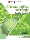 Neetishastra, Satyanishtha Evam Abhivriti for Civil Seva Pariksha