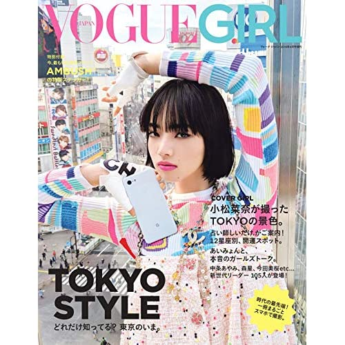 VOGUE GIRL 2019年春夏号 表紙画像