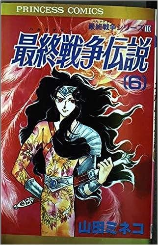 最終戦争伝説 6―最終戦争シリーズ10 (プリンセスコミックス 最終戦争 ...