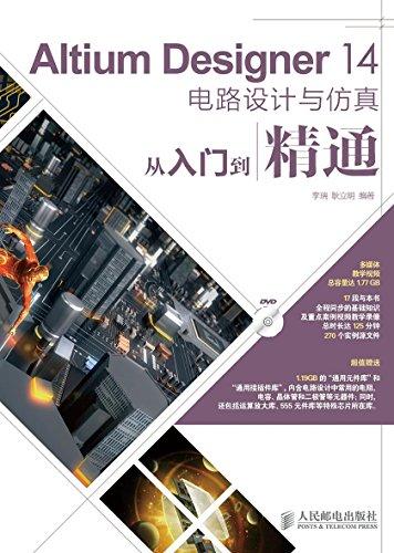 altium-designer-14-chinese-edition