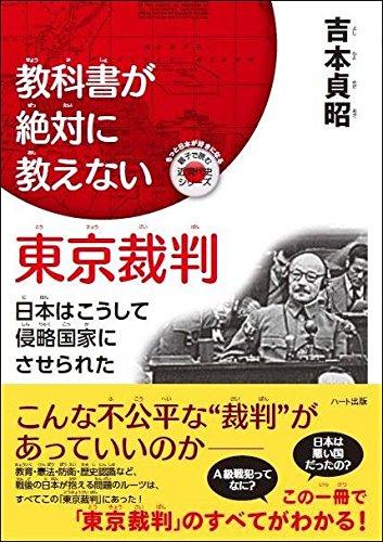 Kyokasho ga zettai ni oshienai tokyo saiban : Nihon wa koshite shinryaku kokka ni saserareta. PDF