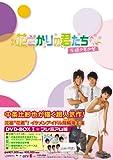 [DVD]花ざかりの君たちへ~花様少年少女~DVD-BOXI