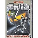 Space Sheriff Gavan (St comics) (2000) ISBN: 4886531407 [Japanese Import]