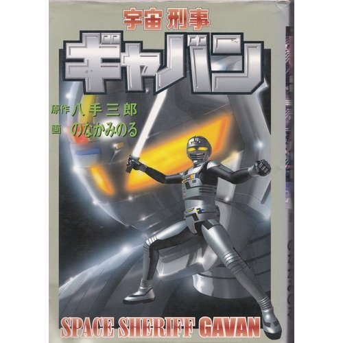Space Sheriff Gavan (St comics) (2000) ISBN: 4886531407 [Japanese Import]
