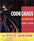 コードギアスアーカイブス2006ー2008 in Animage (ロマンアルバム)