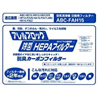 SANYO ABC-FAH15 filter air purifier (Japan Import)