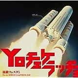 新曲フェスタ5~Yo チェケラッチョ~Pro.by SHIROSE from WHITE JAM