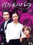 [DVD]百万本のバラ DVD-BOX 3