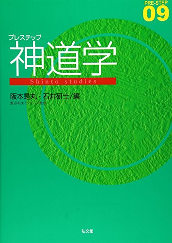 プレステップ神道学 (PRE-STEP 9)