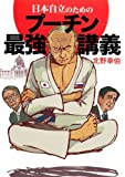「日本自立のためのプーチン最強講義」北野 幸伯