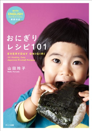 Everyday Onigiri 101: Healthy, Easy Japanese Riceball Recipes by Reiko Yamada