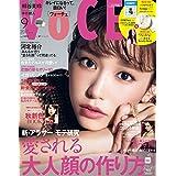 VoCE 2017年9月号