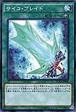 遊戯王OCG サイコ・ブレイド ノーマル DOCS-JP064