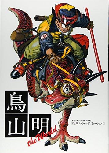 Toriyama Akira Special Illustrations (Toriyama Akira Special Illustrations) (in Japanese)