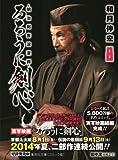 Rurouni Kenshin Vol.8 [Refurbished Paperback Edition] [In Japanese]