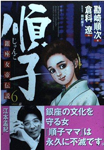順子 第6巻―銀座女帝伝説 (マンサンコミックス)