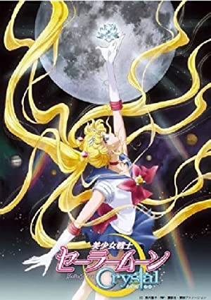 美少女戦士セーラームーンCrystal DVD