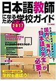 日本語教師になるための学校ガイド2017 (イカロス・ムック)