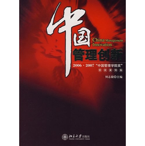 Download China Management Innovation: 2006.2007 case of China School of Management Award collection(Chinese Edition) pdf