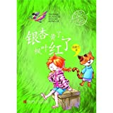 img - for Gingko Trees Go Yellow Maple Leaves Turn Red (Level 5A) (Chinese Edition) book / textbook / text book