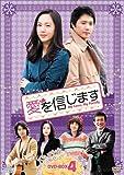 [DVD]愛を信じます DVD-BOX4
