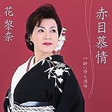 Reina Hana - Akame Bojo [Japan CD] YZWG-15156 by Crown Japan