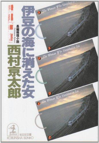 伊豆の海に消えた女 (光文社文庫)