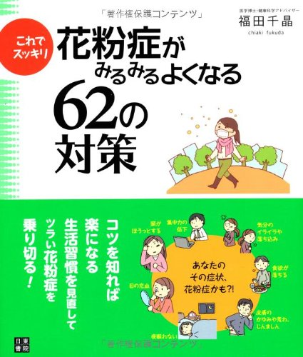 Download Measures of 62 clean hay fever becomes better at this instant,[JAPANESE EDITION] pdf