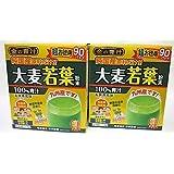 日本薬健 金の青汁 純国産大麦若葉 90包×2個